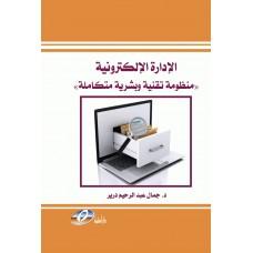 الادارة الالكترونية منظومة تقنية وبشرية متكاملة