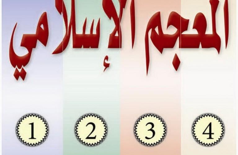 المعجم الإسلامي