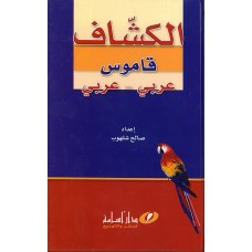 قاموس الكشاف  (عربي/عربي)
