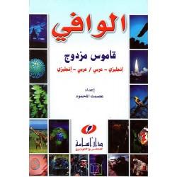 (E/عربي/ عربي/E )قاموس الوافي مزدوج