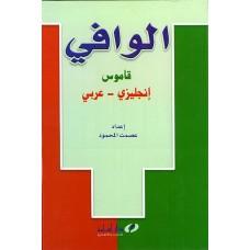 (عربي/E) قاموس الوافي