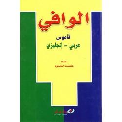 (E/قاموس الوافي (عربي