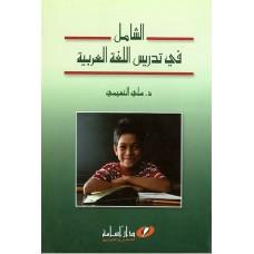الشامل في تدريس اللغة العربية