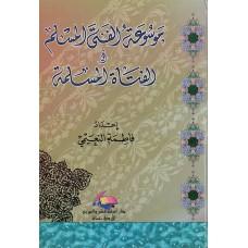 موسوعة الفتى المسلم والفتاه المسلمة