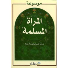 موسوعة المرأة المسلمة