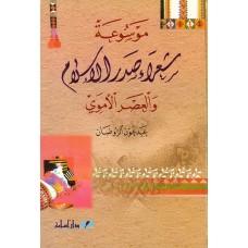 موسوعة شعراء صدر الاسلام والعصر الاموي