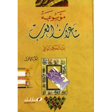 موسوعة شاعرات العرب جـ 1 + جـ 2 .