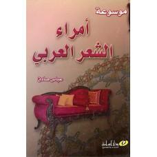 موسوعة امراء الشعر العربي