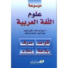 موسوعة علوم اللغة العربية (نحو، صرف، بلاغة، املاء)