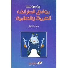 موسوعة روائع الطرائف العربية والعالمية