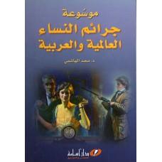 موسوعة جرائم النساء العالمية والعربية