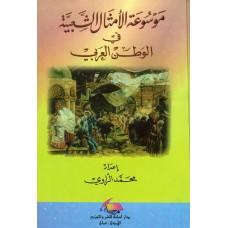 موسوعة الامثال الشعبية  في الوطن العربي