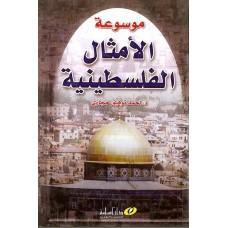 موسوعة الامثال الفلسطينية