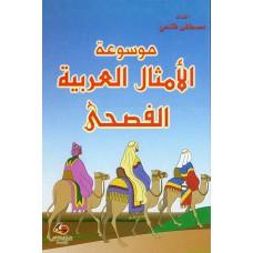 موسوعة الامثال العربية الفصحى