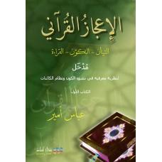 الاعجاز القرآني