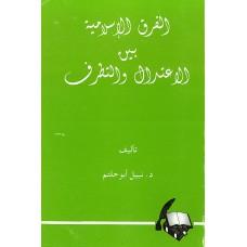 الفرق الاسلامية بين الاعتدال و التطرف
