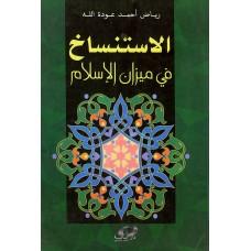 الاستنساخ في ميزان الاسلام