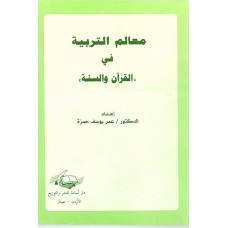 معالم التربية في القرآن والسنة