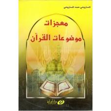 معجزات موضوعات القرآن
