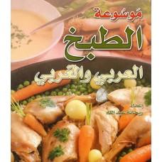 موسوعة الطبخ العربي والغربي / ملون