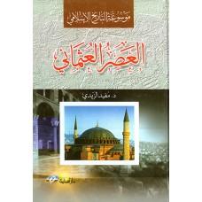 موسوعة التاريخ الاسلامي(العصر العثماني)