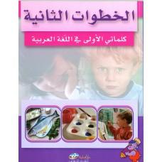 خطواتي الثانية في العربية