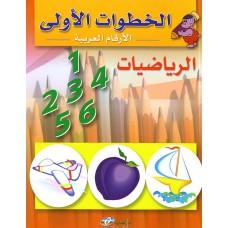 خطواتي الاولى في الرياضيات /عربي