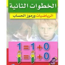 خطواتي الثانية في الرياضيات/ عربي