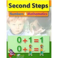 خطواتي الثانية في الرياضيات E