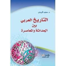 التاريخ العربي بين الحداثة والمعاصرة