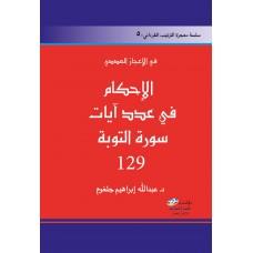 الاحكام في عدد ايات سورة التوبة 129