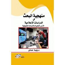 منهجية البحث في الدراسات الاعلامية (الاسس النظرية والاجراءات التطبيقية)