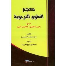 معجم العلوم التربوية   انجليزي /عربي-عربي/انجليزي