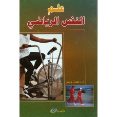 علم النفس الرياضي