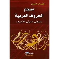 معجم الحروف العربية  المعنى-المبنى-الاعراب