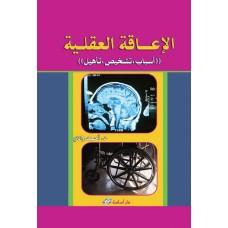 الاعاقة العقلية (الاسباب، التشخيص، التأهيل )