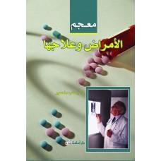 معجم الامراض وعلاجها