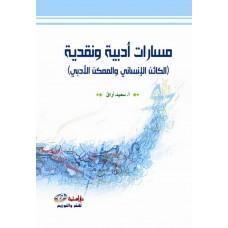 (مسارات أدبية ونقدية (الكائن الإنساني والممكن الأدبي