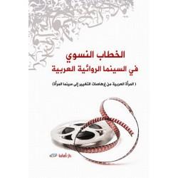 ( الخطاب النسوي في السينما الروائية العربية ( المرأة العربية من إرهاصات التغيير إلى سينما المرأة
