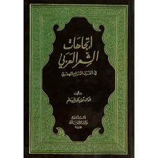 اتجاهات الشعر العربي في القرن الرابع