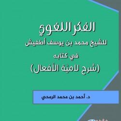 (الفكر اللغوي للشيخ محمد بن يوسف اطفيش في كتابه (شرح لامية الافعال=