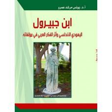 ابن جبيرول اليهودي الاندلسي واثر الفكر العربي في مؤلفاته