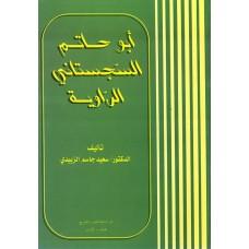 ابو حاتم السجستاني