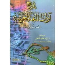 تاريخ اداب اللغة العربية