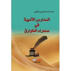 المدارس الادبية في صحراء الطوارق