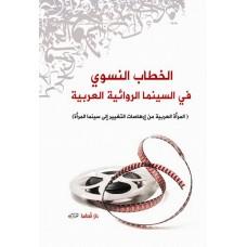 الخطاب النسوي في السينما الروائية العربية ( المرأة العربية من ارهاصات التغيير الى سينما المرأة)