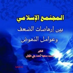 المجتمع الاسلامي بين إرهاصات الضعف وعوامل النهوض