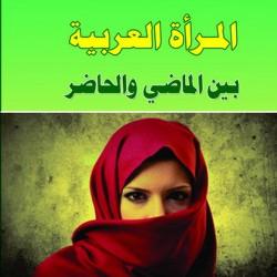 المراة العربية بين الماضي والحاضر