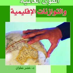 القوى العالمية والتوازنات الإقليمية