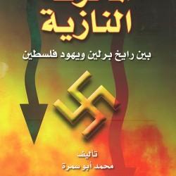 المحرقة النازية بين رايخ برلين ويهود فلسطين